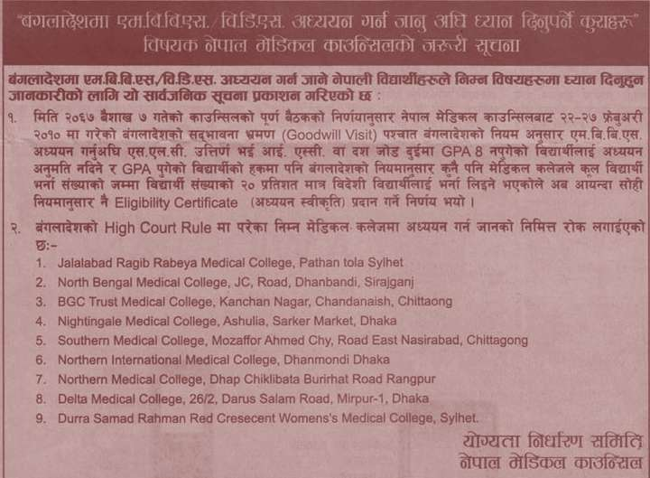 Bangledash notice MBBS and PG in Bangladesh